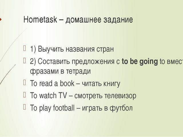 Hometask – домашнее задание 1) Выучить названия стран 2) Составить предложени...