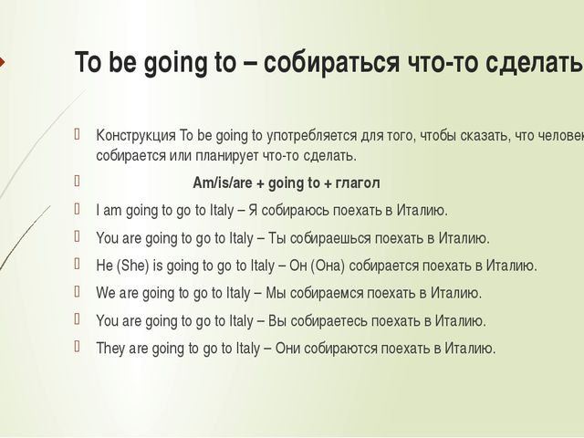 To be going to – собираться что-то сделать Конструкция To be going to употреб...