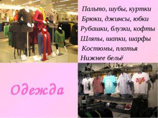 Одежда Пальто, шубы, куртки Брюки, джинсы, юбки Рубашки, блузки, кофты Шляпы,