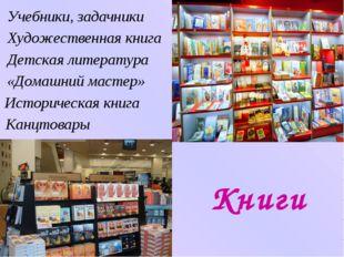 Книги Учебники, задачники Художественная книга Детская литература «Домашний м