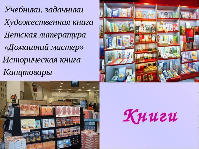 Книги Учебники, задачники Художественная книга Детская литература «Домашний м...