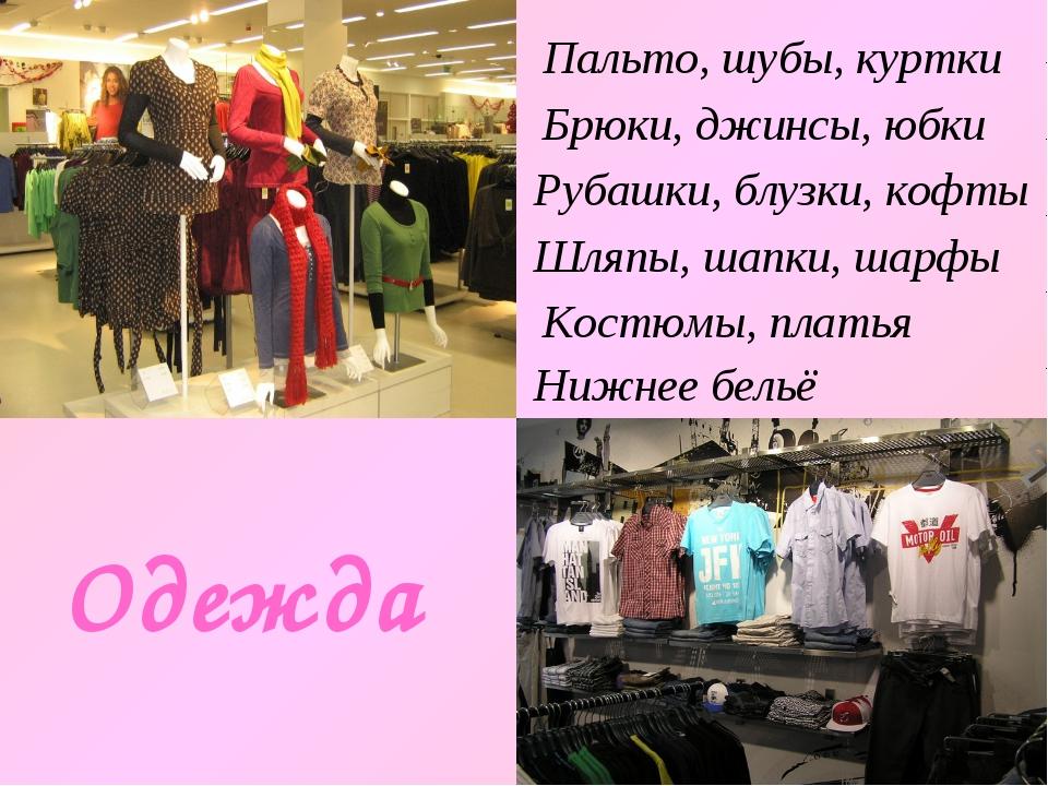 Одежда Пальто, шубы, куртки Брюки, джинсы, юбки Рубашки, блузки, кофты Шляпы,...