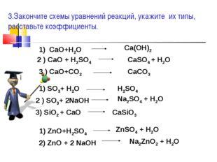 3.Закончите схемы уравнений реакций, укажите их типы, расставьте коэффициенты
