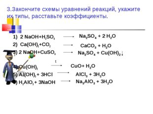 1) 2 NaOH+H2SO4 2) Ca(OH)2+CO2 3) 2 NaOH+CuSO4 4) Cu(OH)2 5) Al(OH)3 + 3HCl 6