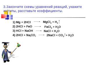1) Mg + 2HCl 2) 2HCl + FeO 3) HCl + NaOH 4) 2HCl + Na2CO3 3.Закончите схемы у