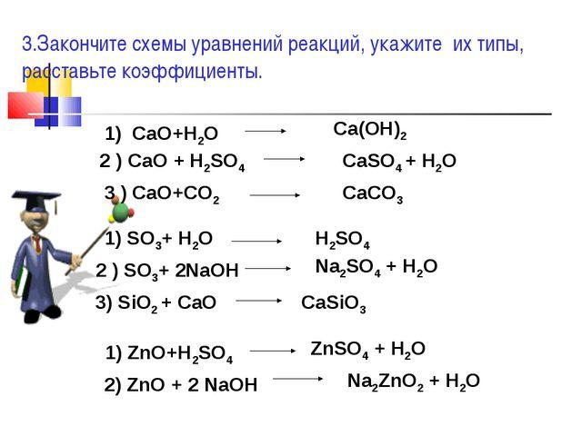 3.Закончите схемы уравнений реакций, укажите их типы, расставьте коэффициенты...