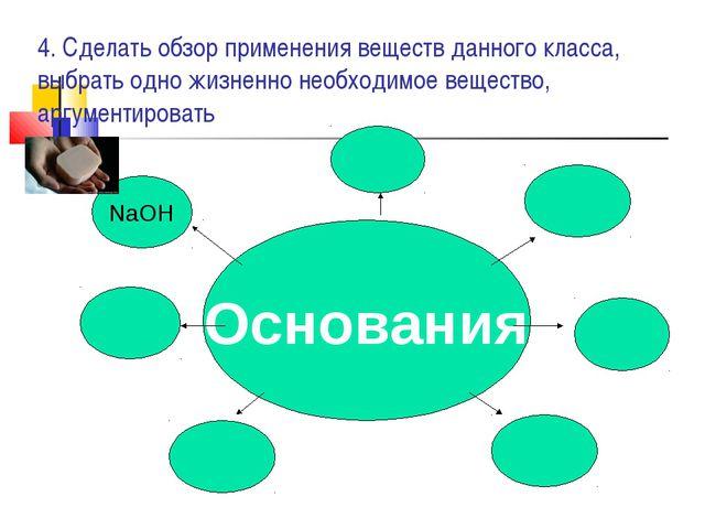 4. Сделать обзор применения веществ данного класса, выбрать одно жизненно нео...