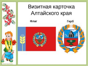 Визитная карточка Алтайского края Флаг Герб © Фокина Лидия Петровна Обсудите