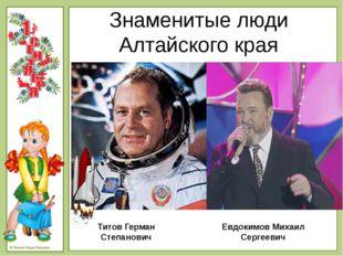 Знаменитые люди Алтайского края Титов Герман Степанович Евдокимов Михаил Серг