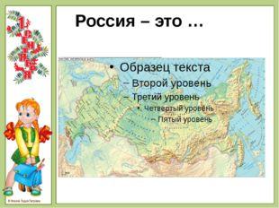 Россия – это … © Фокина Лидия Петровна © Фокина Лидия Петровна Продолжите пре