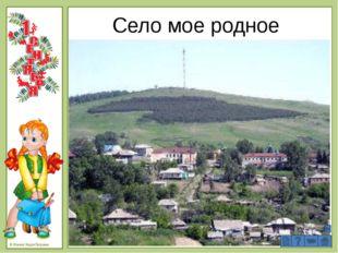 Село мое родное © Фокина Лидия Петровна 5. Проверка первичного понимания. -Ес