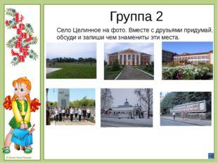Мне все понравилось Было скучно, ничего не понял © Фокина Лидия Петровна 8. С
