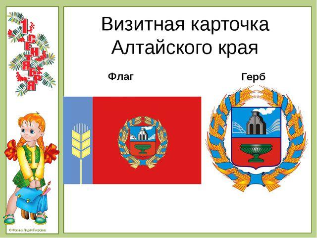 Визитная карточка Алтайского края Флаг Герб © Фокина Лидия Петровна Обсудите...