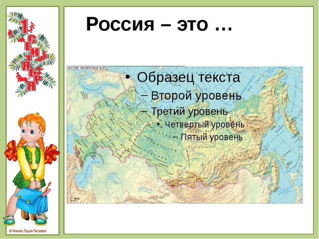 Россия – это … © Фокина Лидия Петровна © Фокина Лидия Петровна Продолжите пре...
