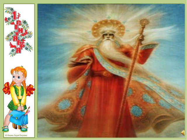 © Фокина Лидия Петровна Однажды Бог решил создать на земле Золотой Край — об...