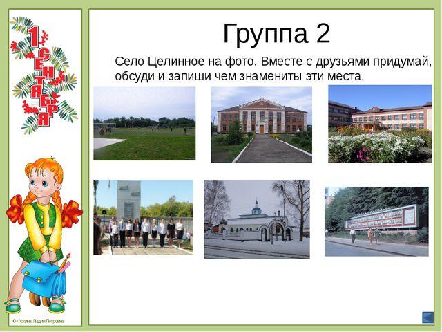 Мне все понравилось Было скучно, ничего не понял © Фокина Лидия Петровна 8. С...