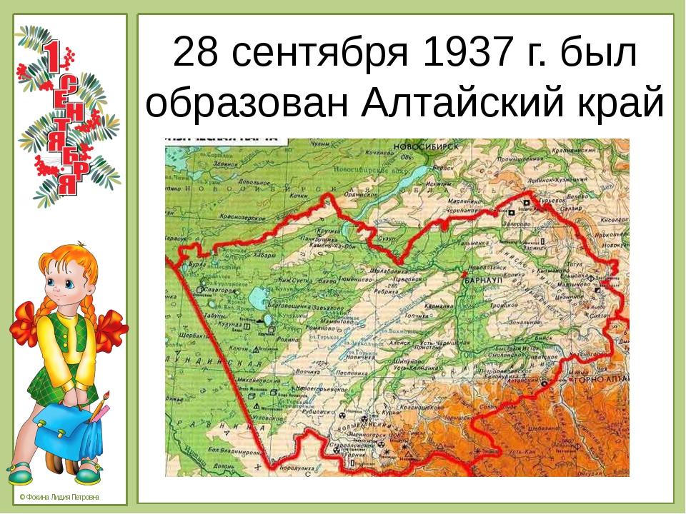 28 сентября 1937 г. был образован Алтайский край © Фокина Лидия Петровна - В...
