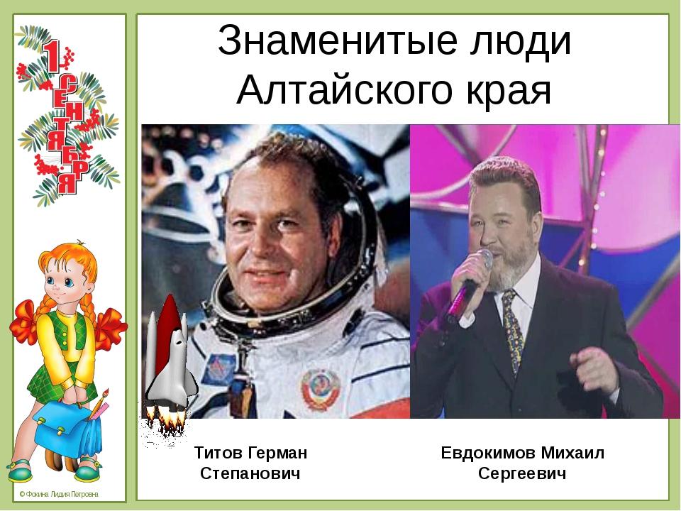 Знаменитые люди Алтайского края Титов Герман Степанович Евдокимов Михаил Серг...
