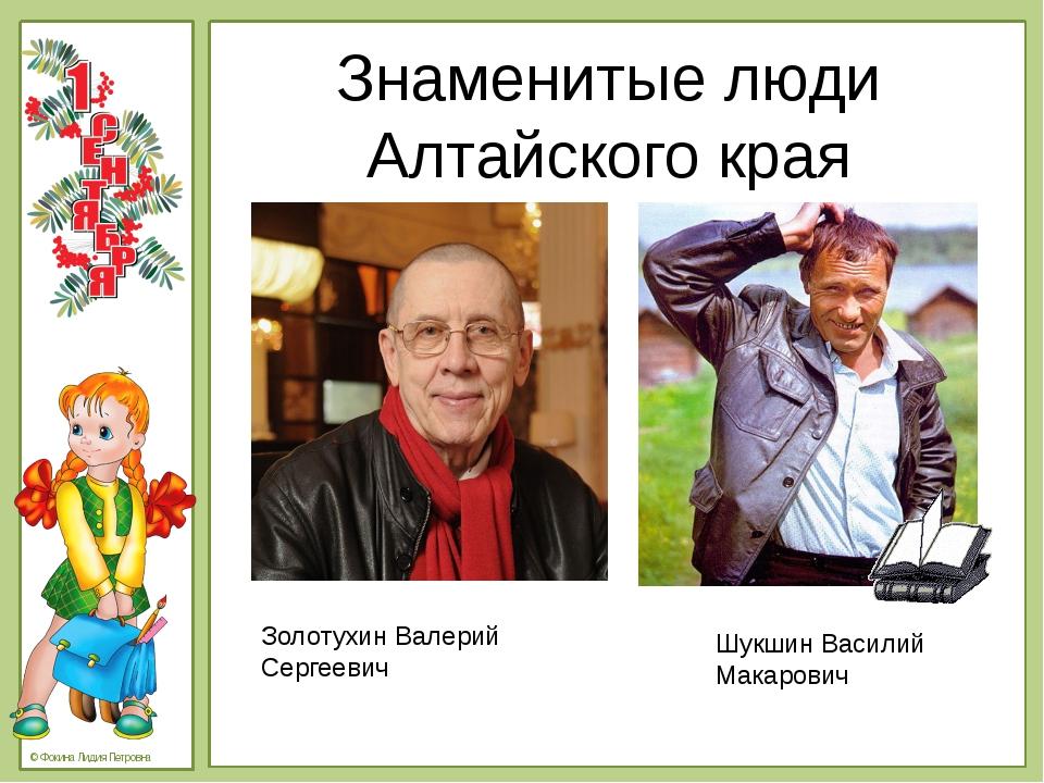 Знаменитые люди Алтайского края Золотухин Валерий Сергеевич Шукшин Василий Ма...