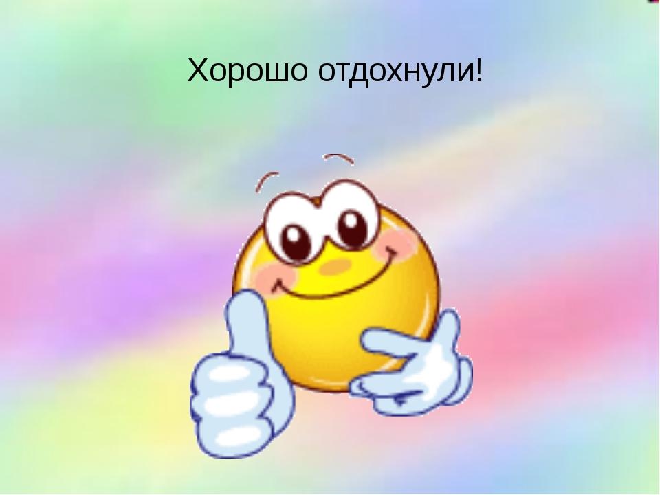 Хорошо отдохнули! © Фокина Лидия Петровна