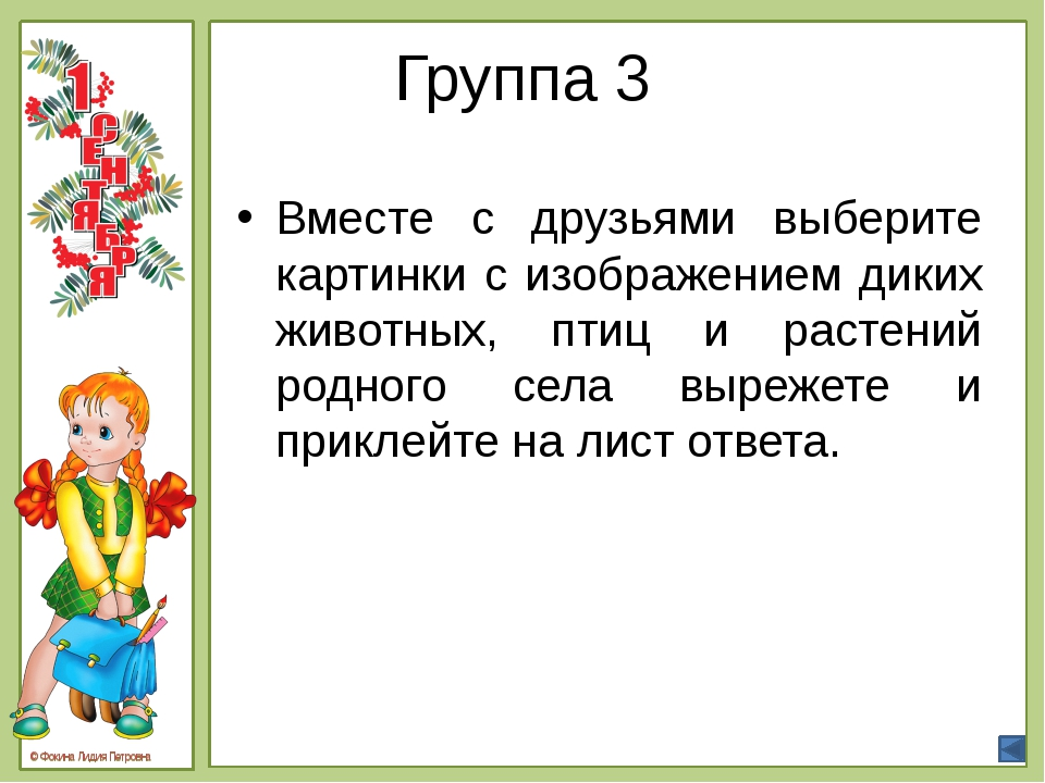Спасибо за урок! © Фокина Лидия Петровна © Фокина Лидия Петровна Обобщение уч...