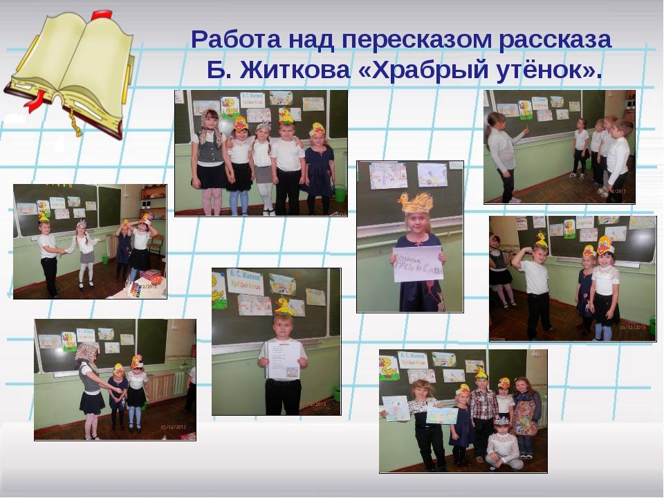 Работа над пересказом рассказа Б. Житкова «Храбрый утёнок».