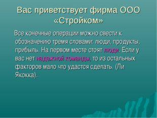 Вас приветствует фирма ООО «Стройком» Все конечные операции можно свести к об