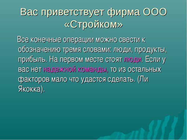 Вас приветствует фирма ООО «Стройком» Все конечные операции можно свести к об...
