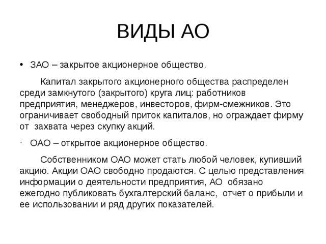 ВИДЫ АО ЗАО – закрытое акционерное общество. Капитал закрытого акционерного о...