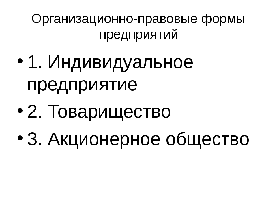 Организационно-правовые формы предприятий 1. Индивидуальное предприятие 2. То...