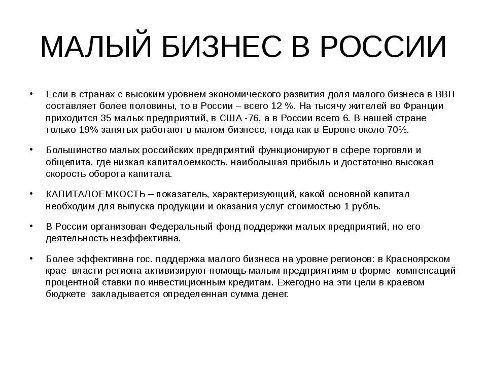 МАЛЫЙ БИЗНЕС В РОССИИ Если в странах с высоким уровнем экономического развити...