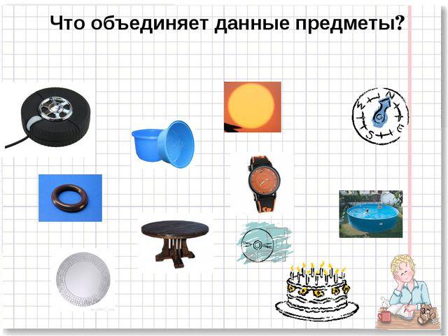 Что объединяет данные предметы? *