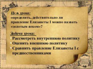 Торговля При Елизавете I процветала торговля _________________ и ____________