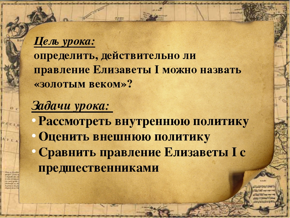 Торговля При Елизавете I процветала торговля _________________ и ____________...