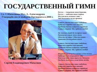 ГОСУДАРСТВЕННЫЙ ГИМН Сл. С.Михалкова Муз. А. Александрова Утверждён после выб