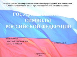 Государственное общеобразовательное казенное учреждение Амурской области «Общ