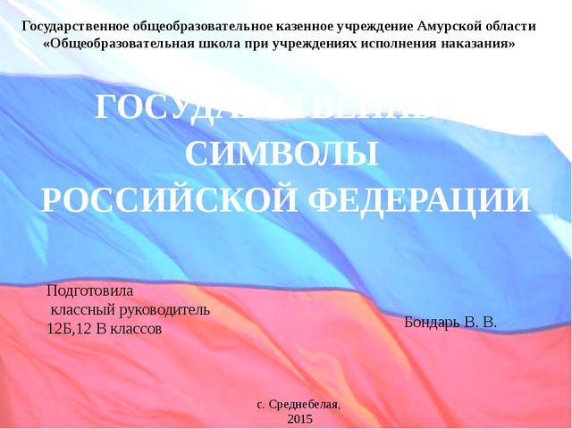 Государственное общеобразовательное казенное учреждение Амурской области «Общ...