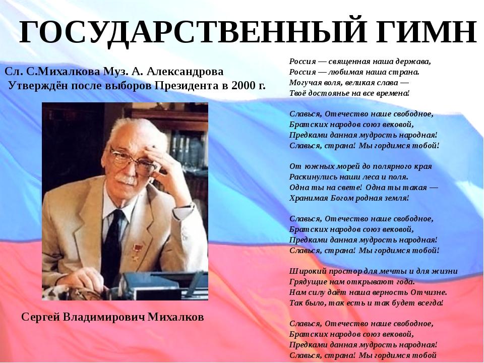 ГОСУДАРСТВЕННЫЙ ГИМН Сл. С.Михалкова Муз. А. Александрова Утверждён после выб...