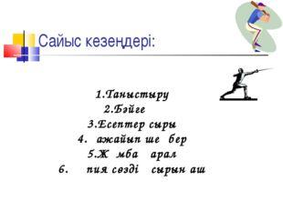 1.Таныстыру 2.Бәйге 3.Есептер сыры 4.Ғажайып шеңбер 5.Жұмбақ арал 6.Құпия сө