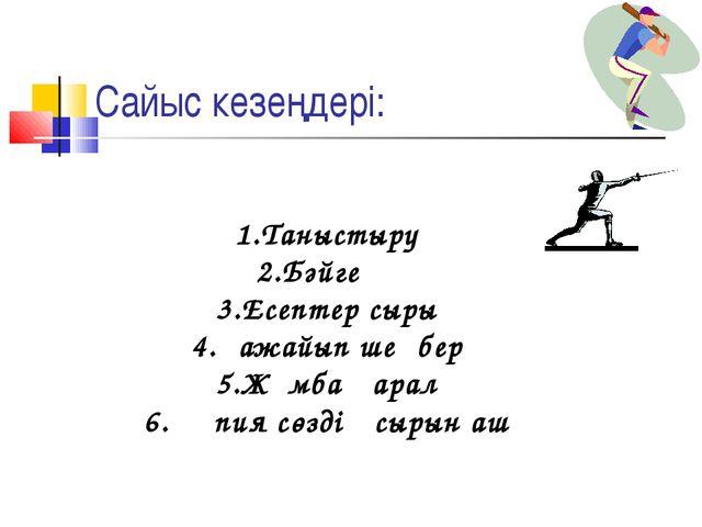 1.Таныстыру 2.Бәйге 3.Есептер сыры 4.Ғажайып шеңбер 5.Жұмбақ арал 6.Құпия сө...