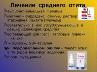 Лечение среднего отита антибактериальная терапия местно – суфрадекс, отинум,