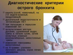 Диагностические критерии острого бронхита кашель (сухой, навязчивый, на 2-й н