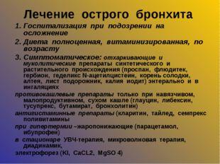 Лечение острого бронхита 1. Госпитализация при подозрении на осложнение 2. Ди