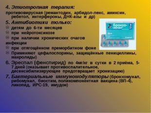 4. Этиотропная терапия: противовирусная (ремантодин, арбидол-ленс, амиксин, р