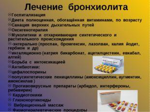 Лечение бронхиолита Госпитализация Диета полноценная, обогащённая витаминами,
