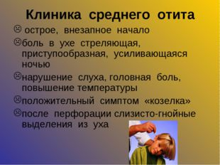 Клиника среднего отита острое, внезапное начало боль в ухе стреляющая, присту