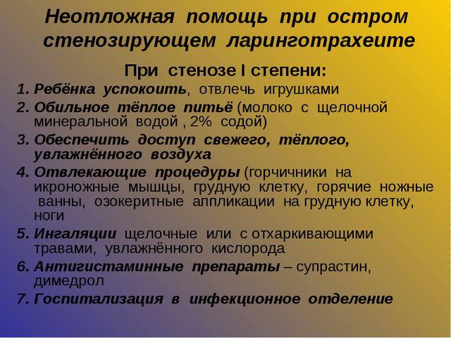 Неотложная помощь при остром стенозирующем ларинготрахеите При стенозе I степ...