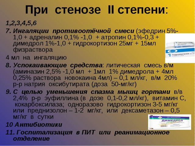 При стенозе II степени: 1,2,3,4,5,6 7. Ингаляции противоотёчной смеси (эфедри...