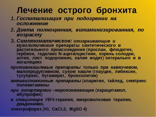 Лечение острого бронхита 1. Госпитализация при подозрении на осложнение 2. Ди...