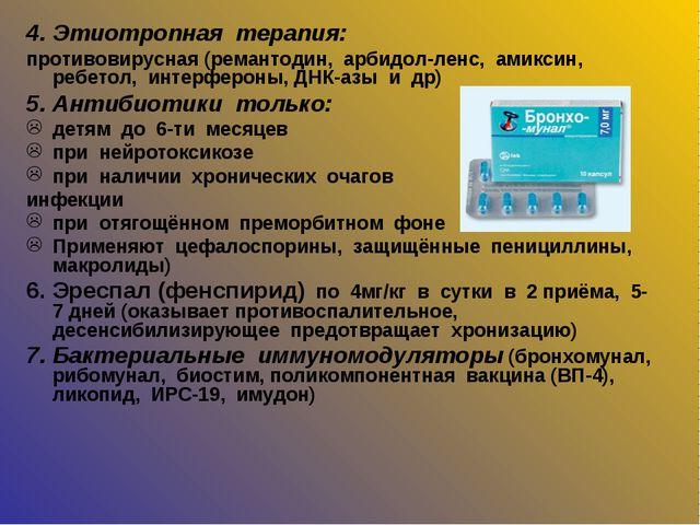 4. Этиотропная терапия: противовирусная (ремантодин, арбидол-ленс, амиксин, р...
